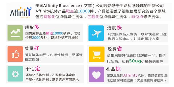 购Affinity抗体,赠千元话费!